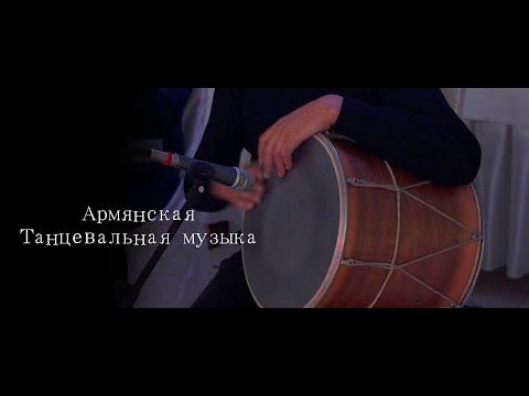 Армянская инструментальная  Танцевальная музыка 2020