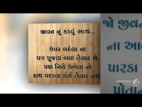 Some Of Best Gujarati Thoughts On The Net Youtube