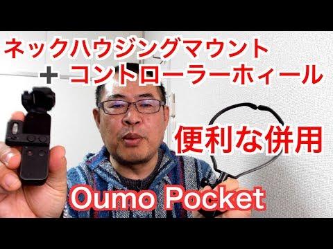 便利な併用DJI Osmo Pocketネックハウジングマウント+コントローラーホイール