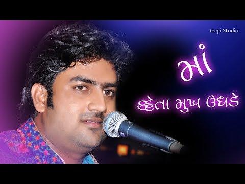 Ma Keta Mukh Ughade | Umesh Barot | Stage Program | bhajan mp3 download
