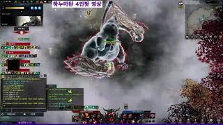 20211006 [로스트아크] 하누마탄 4인팟 영상(버…