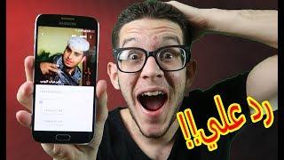 اتصلت على عامر شباب البومب ورد لايفوووتكم !!!