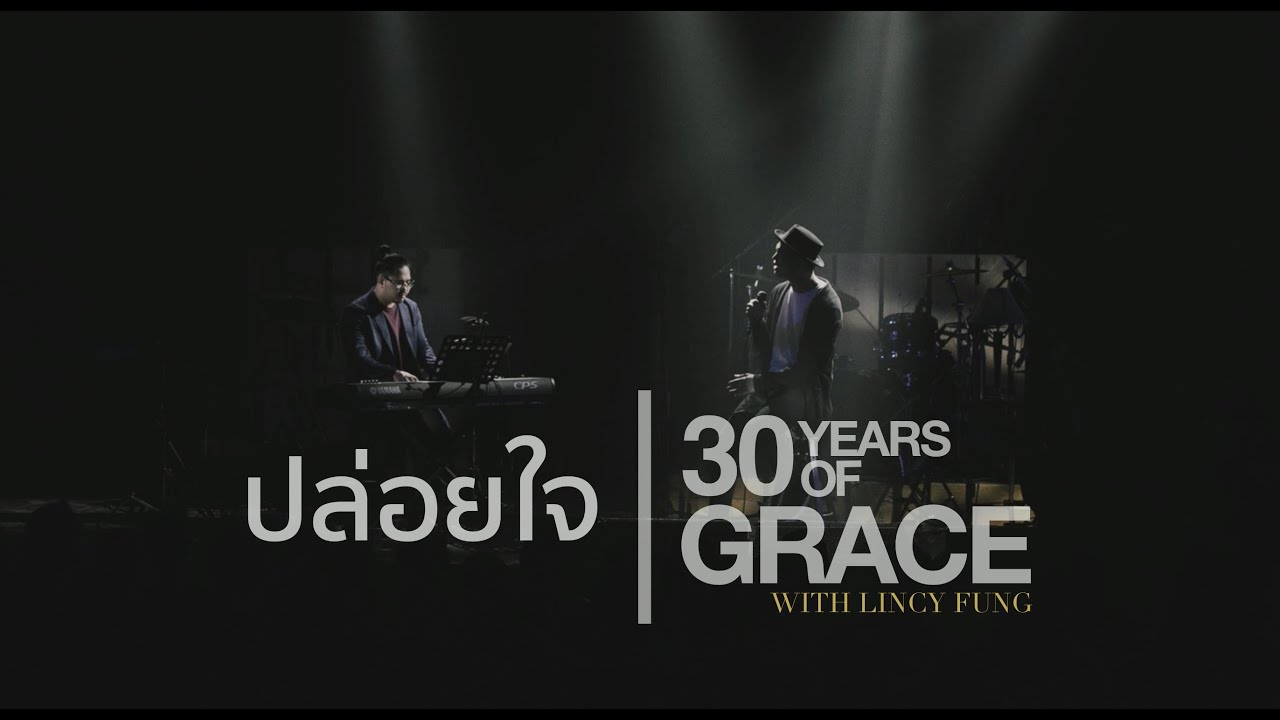 30 Years of GRACE with Lincy Fung - ปล่อยใจ [Live Session]
