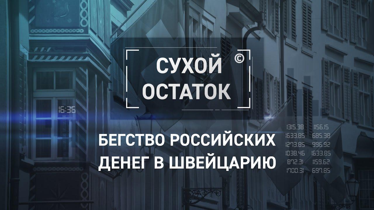 Картинки по запросу бегство российских денег в Швейцарию
