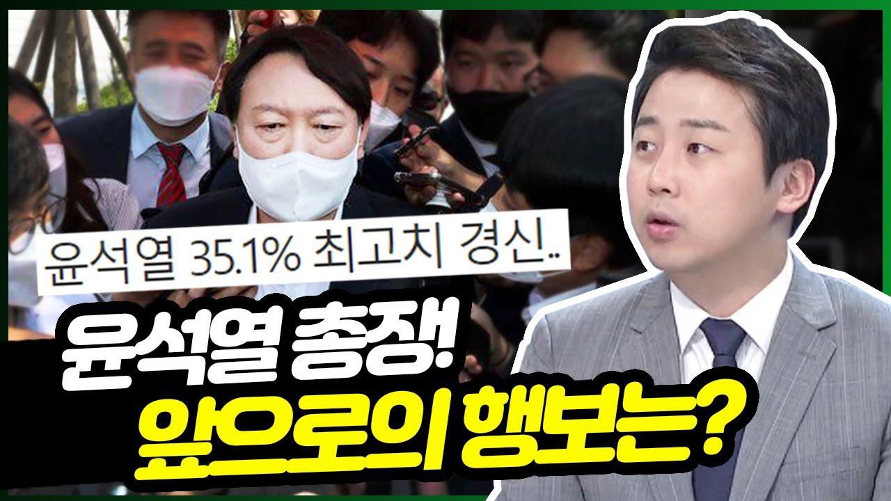 윤석열 총장은 국민을 바라보고 있는 게 팩트인가요?