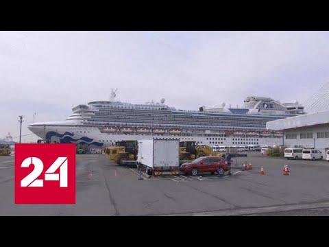 Россиянка заразилась коронавирусом на японском лайнере - Россия 24