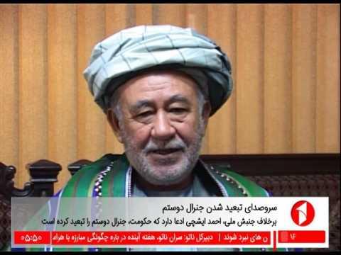 Afghanistan Dari News.20.5.2017. خبرهای افغانستان