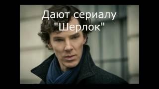 Шерлок 5 сезон Смотреть онлайн анонс сериала. Выйдет ли 5 сезон?