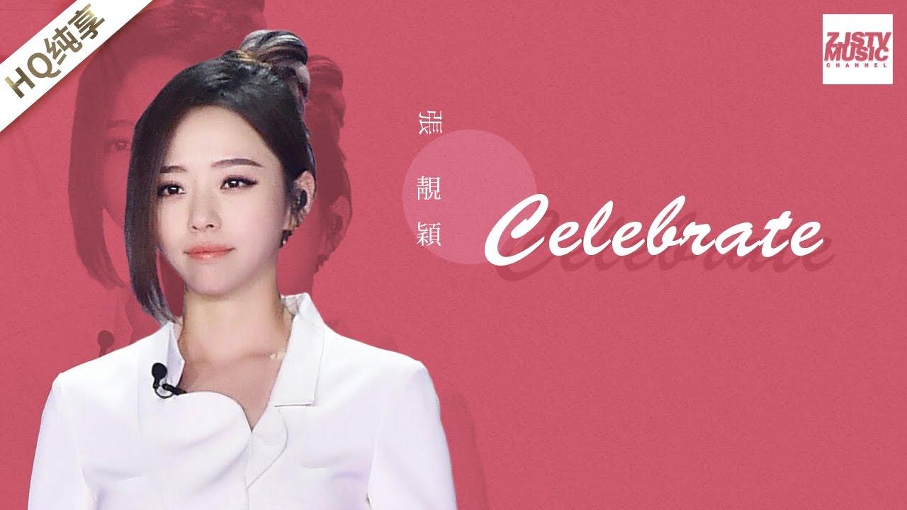 [ 纯享版 ] 张靓颖《Celebrate》《梦想的声音》第12期 20170113 /浙江卫视官方HD/