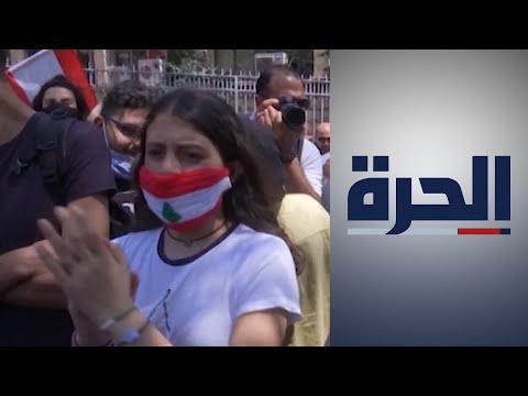 مسيرات وقطع طرق.. لبنان مستمر بالاحتجاج على  الظروف الاقتصادية  - نشر قبل 20 ساعة