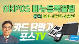 [카드단말기]OKPOS 사용법:메뉴등록꿀팁 [카드단말기…