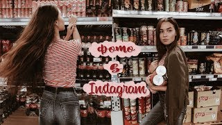Идеи для фото в Инстаграм | Фото в супермаркете
