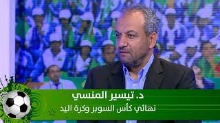 د. تيسير المنسي - نهائي كأس السوبر وكرة اليد الأردنية