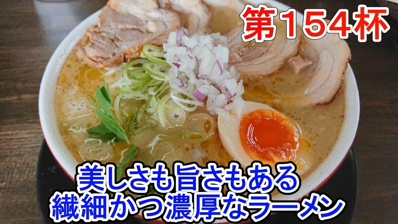 【第154杯】濃厚な鶏ガラと煮干し【麺家 一芯】【宮城県山元町】ラーメン街道