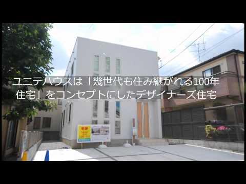 ユニテハウス 三郷市 Unite House デザイナーズ住宅