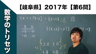 【岐阜県】高校入試数学2017年【第6問】