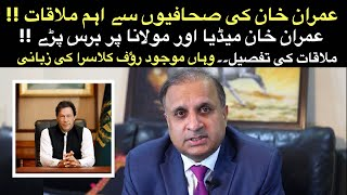 Rauf Klasra meets PM Imran Khan !! Exclusive details