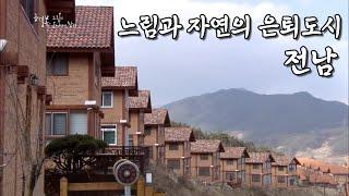 [다큐] 느림과 자연의 은퇴도시 전남 (은퇴 후 행복한 삶) by KBS광주