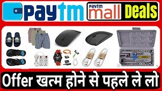 Paytm Mall Big Discount Offer | Shopping Promocode | Grab Paytm Mall Product Deals Cashback