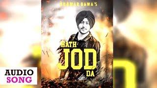Hath Jod Da || Kunwar Bawa || New Punjabi Songs 2016 || Yaariyan Records