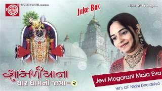 Jevi Mogarani Mala Eva Ranchhodray || Nidhi Dholakiya || Gujarati Bhajan