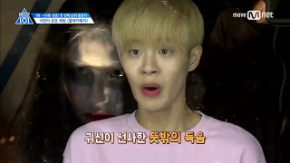 [ENG CC] Ghost Hidden Camera Prank to Produce 101 Trainees | Part 1 | EP 5 CUT
