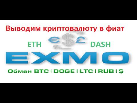 EXMO - обменник + биржа(выводим криптовалюту в фиат)