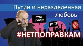 Путин и неразделенная любовь: что делать на голосовании по поправкам | Блог Ходорковского