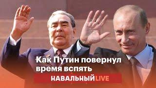 Пропаганда при Путине. СССР 2.0