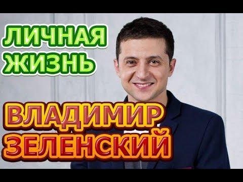 Владимир Зеленский - биография, личная жизнь, жена, дети. Актер сериала Слуга народа 3 сезон