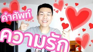 【ความรัก】ภาษาจีนในชีวิตประจำวัน Ep.02