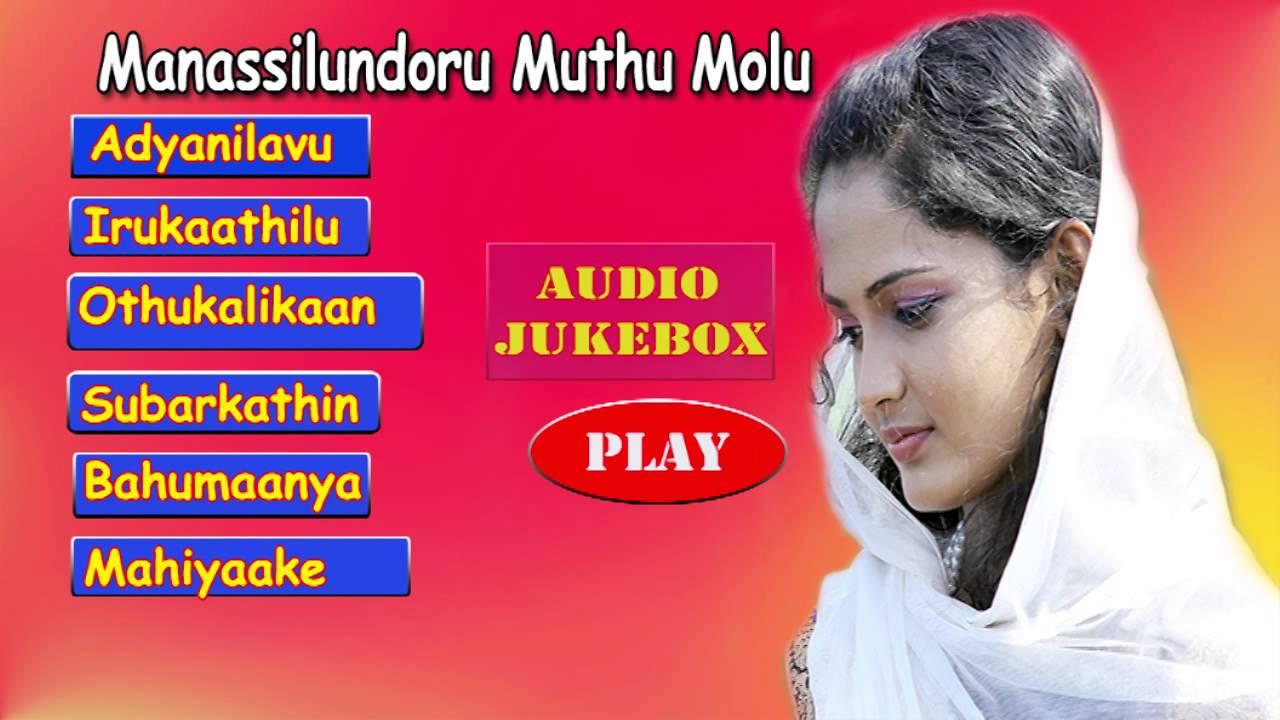 Maalaga   Malayalam Mappila Album Songs   Mappila Hits   Mappilapattukal