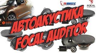 Колонки в авто Focal Auditor - огляд серій RSE і RCX | Автоакустика від TVMusic
