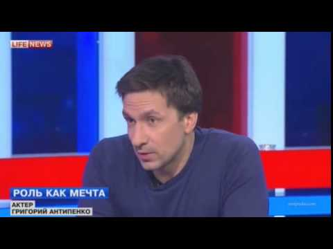 Григорий Антипенко: интервью Life-News