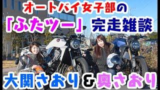 オートバイ女子部の「ふたツー」! 大関さおり&奥さおりペア<走行後の感想コメント>