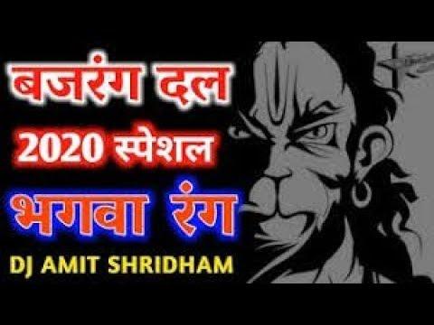 Bajrang Dal song -3 DJ 2020JAI SHRI RAM ...