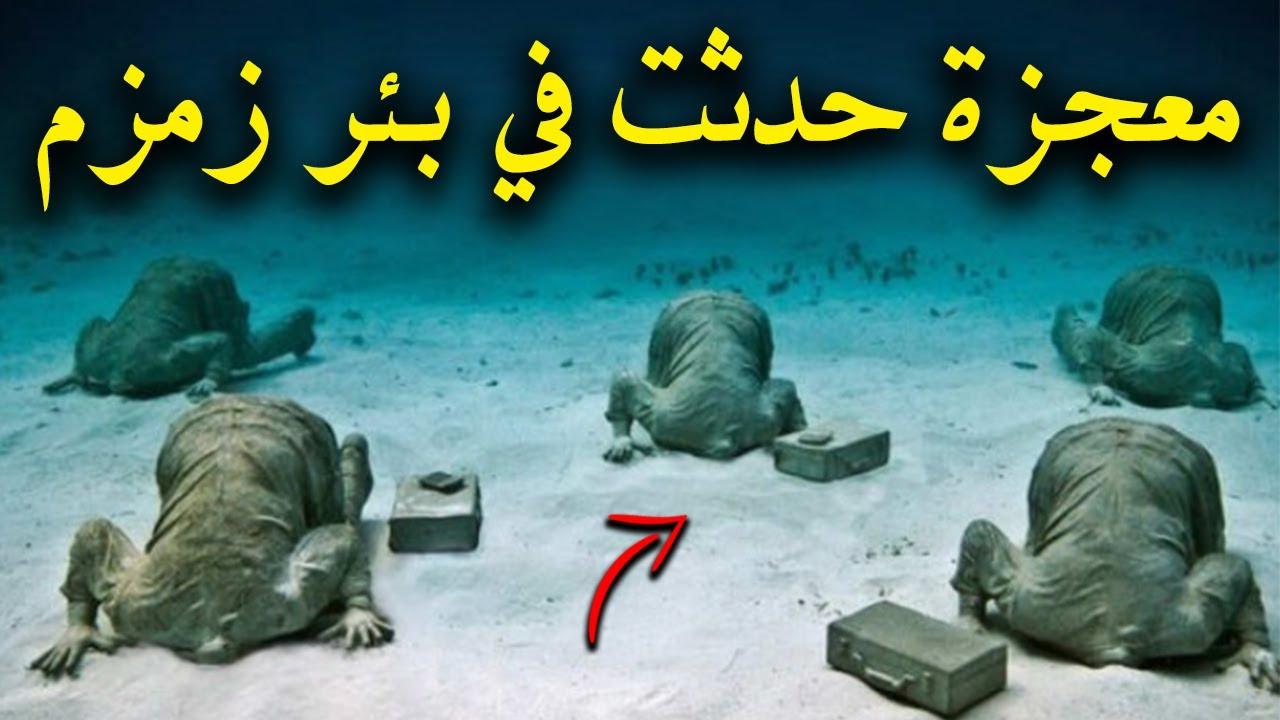 معجزه فى بئر زمزم يعجز عن تفسيرها العلماء ! ماذا وجدوا اسرار ومفاجأة !! سبحان الله