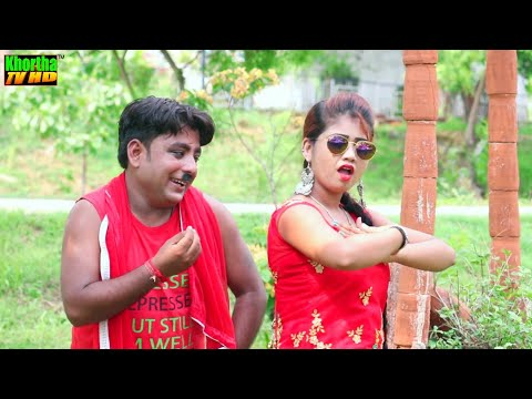 New Khortha HD Comady Video Song 2018||दिला लेलई लुइट रे