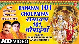 Ramayan 101 Choupaiyan By Shailendra Bhartti, Anand Kumar C  Full Song I Ramayan 101 Choupaiyan