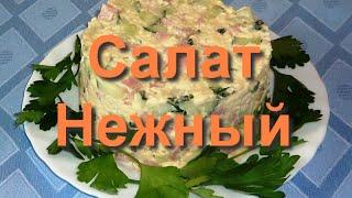 Кулинарные рецепты  Салат Нежный(Заработок на YouTube http://www.air.io/?page_id=1432&aff=2190 Название данного салата можете придумать самостоятельно. Салат..., 2014-10-16T08:41:09.000Z)