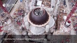 Строительство Соборной мечети Крыма с высоты птичьего полета