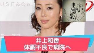 井上和香、体調不良で病院へ -Jill Channel 女優でタレントの井上和香が...
