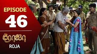ROJA Serial | Episode 46 | Priyanka | SibbuSuryan | SunTV Serial |Saregama TVShows