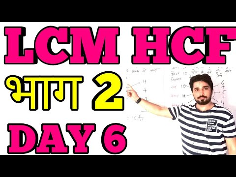 LCM HCF. PART 2  Railway Maths Loco pilot D group AlP maths  Rajasthan Police LDC. SsC  Jodhpur  