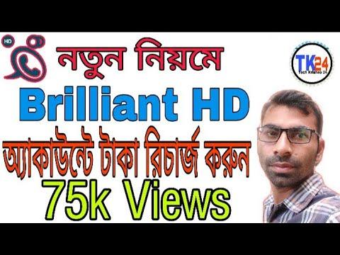 নতুন নিয়মে Bkash  থেকে  Brilliant HD app এ টাকা রিচার্জ করুন মাত্র ১ মিনিটেই (Tech krishno 24)