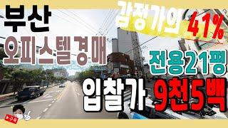 [부동산추천] 부산광역시 오피스텔 전용면적 21평 법원…