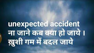न जाने कब क्या हो जाये , unexpected accident on auspicious time