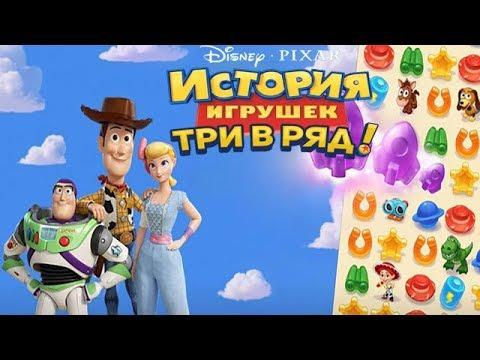 История игрушек 3 в Ряд НОВАЯ игра про Вуди, Баззу и других любимых героев