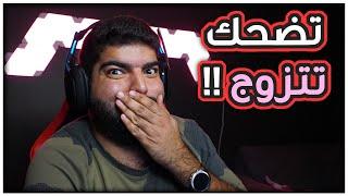 تضحك تتزوج #14 : زوجة تي ام فيصل المستقبلية !!