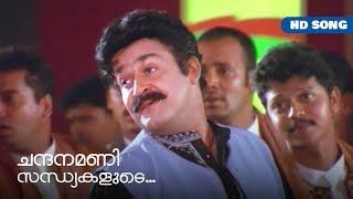 Chandanamani HD video Song | Mohanlal , Aishwarya - Praja
